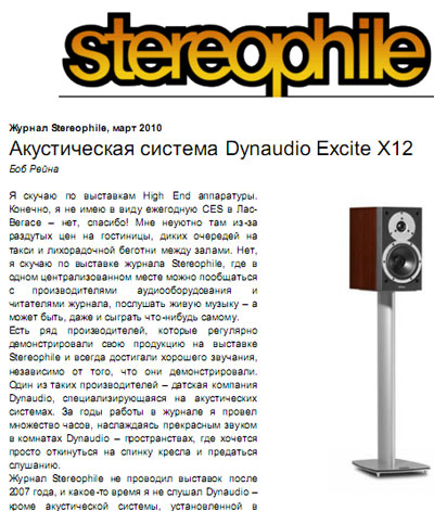 Dynaudio Excite X12 Stereophile