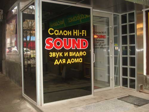 Sound - Звук и видео для дома. Салон Hi-Fi - High-End